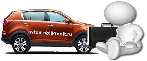 https://avtomobilkredit.ru/uploads/foto-2/kupitj-bu-avto.jpg как купить подержанный автомобиль