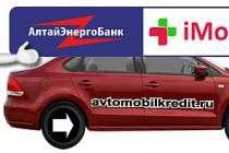 Автокредит в АйМаниБанк - 19 января 2017 года банк признан банкротом