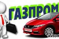 Автокредит в Газпромбанке - как рассчитать сумму и проценты кредита