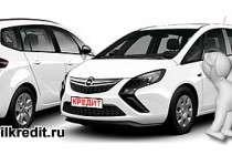 Автокредит на Опель Зафира Турер - покупка семейного автомобиля в кредит