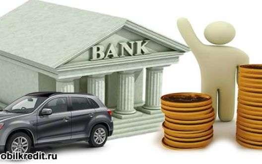 Тюменский вариант автокредита - выгодные программы автокредитования в банках