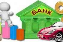 Автокредитование 2018 - требования, ставки, предложения, выгоды