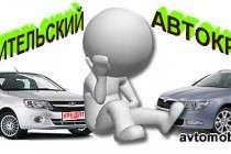 Что взять автокредит или потребительский кредит - что лучше и выгоднее оформить