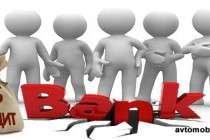 Как погасить кредит, если у банка отозвали лицензию