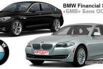 Кэптивный БМВ Банк предлагает автокредит со скидкой от производителя