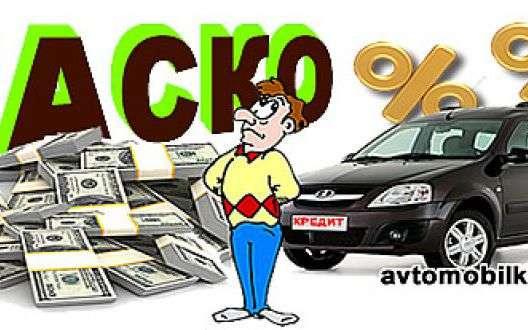 Страхование КАСКО на кредитный автомобиль - расчет стоимости полиса