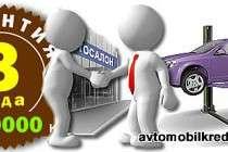 Гарантия на автомобиль – ремонт авто по гарантии, обслуживание гарантийного авто