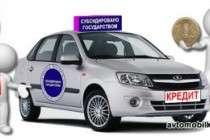 Госсубсидия по автокредиту на машины до 700 тысяч рублей