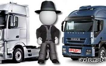 Кредит на грузовой авто - как выгодно взять грузовик в кредит