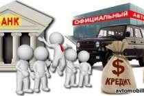 На что стоит обратить внимание при выборе льготного автокредита