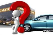 Как забирать машину из салона после оплаты - что проверять и смотреть
