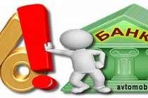 Инструкция по возврату банковских комиссий, незаконно списанных с кредитного счета