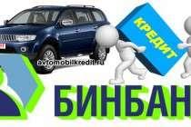Автокредит в Бинбанк - как взять кредит на покупку автомобиля