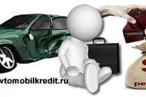 Кредит на ремонт автомобиля - как отремонтировать машину в кредит