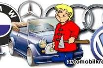 Авто с пробегом из Германии - машины с пробегом немецкой сборки и качества