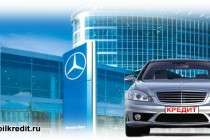 Автокредит от Мерседес-Бенц Банк Рус - специальные акции от производителя