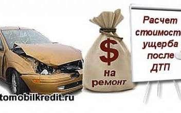 Попали в ДТП на новом автомобиле - страховые выплаты при ДТП