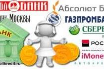 Рейтинг банков Москвы с привлекательными условиями льготного автокредитования