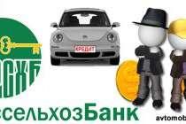 Россельхозбанк стал участником программы льготного автокредитования