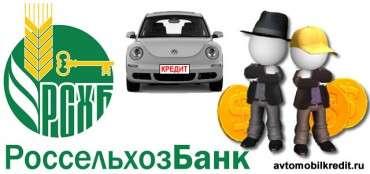 льготное автокредитование в Россельхозбанке
