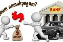 Усредненные условия по автокредитам на ноябрь 2013 года