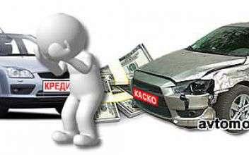 Оформление автокредита без КАСКО – плюсы и минусы отказа от страховки