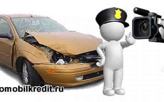 Страхование кредитного автомобиля и видеорегистратор - какая связь