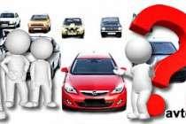 Выбор подержанного автомобиля - советы по выбору бу машины