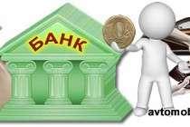 Как правильно взять кредит на машину - покупка машины в кредит