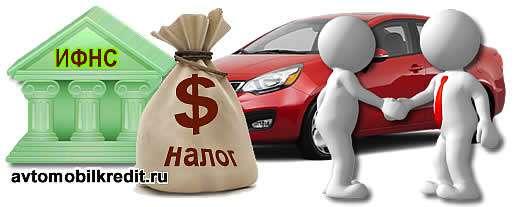 Оплата налога надоход отпродажи машины