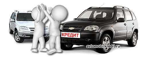 https://avtomobilkredit.ru/uploads/foto-2/niva-v-kredit.jpg выбор ШевиНива в автокредит