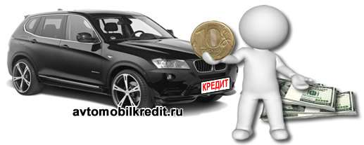 https://avtomobilkredit.ru/uploads/foto-2/pervihyj-vznos-avtokredit.jpg Первый взнос по автокредиту