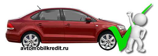 Volkswagen Polo sedan вкредит