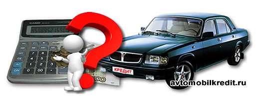 Как рассчитать покупку буавтомобиля вкредит