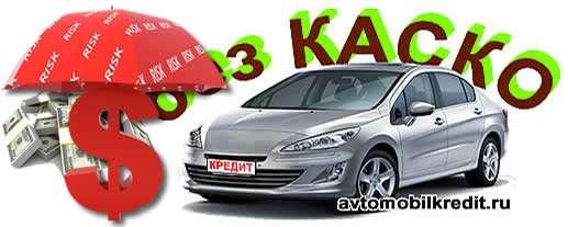 Восстановление автомобиля без страховки КАСКО