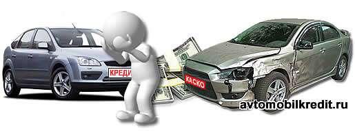 Что делать, если автомобиль поврежден без КАСКО