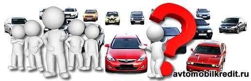 как выбрать машину нарынке