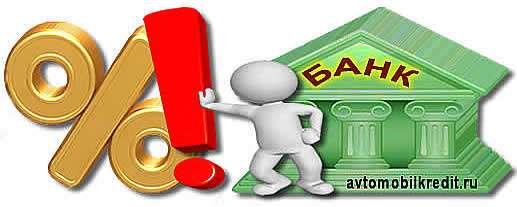 вкаком банке взять кредит