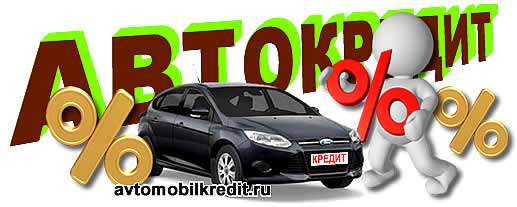 https://avtomobilkredit.ru/uploads/foto-2/vihgodnihyj-procent.jpg Условия выгодного автокредита