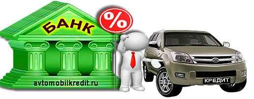 https://avtomobilkredit.ru/uploads/foto-2/vozvrat-komissii-banka.jpg можноли вернуть