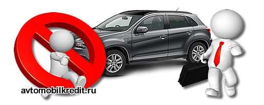 https://avtomobilkredit.ru/uploads/foto-2/zalogovihyj-avtomobilj.jpg Как некупить залоговый автомобиль