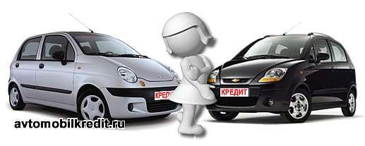 Женский автокредит наавтомобиль Шевролет Спарк