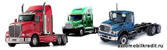 автокредит грузовой авто