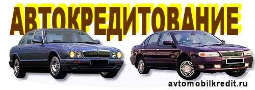 https://avtomobilkredit.ru/uploads/foto/avtokreditovanie.jpg автокредитование