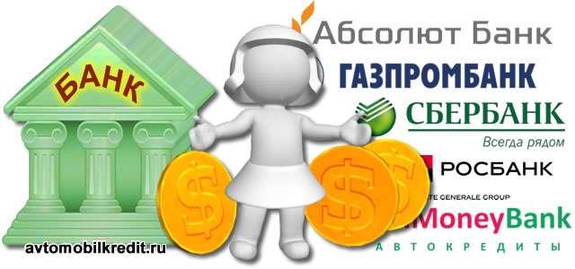 Взять кредит банк новосибирск кредит ипотека с плохой кредитной историей