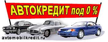 https://avtomobilkredit.ru/uploads/foto/besprocentnihyj-avtokredit.jpg беспроцентный кредит