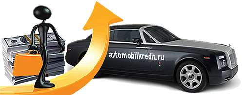 https://avtomobilkredit.ru/uploads/foto/broker-kredit.jpg кредитный специалист