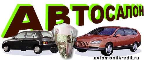https://avtomobilkredit.ru/uploads/foto/buy-back-.jpg автокредит bay-back