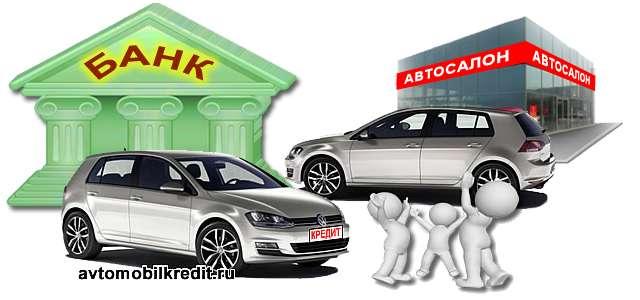 buy-back автокредит