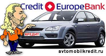 https://avtomobilkredit.ru/uploads/foto/credit-evrope-bank.jpg автокредит в Кредит Европа Банке